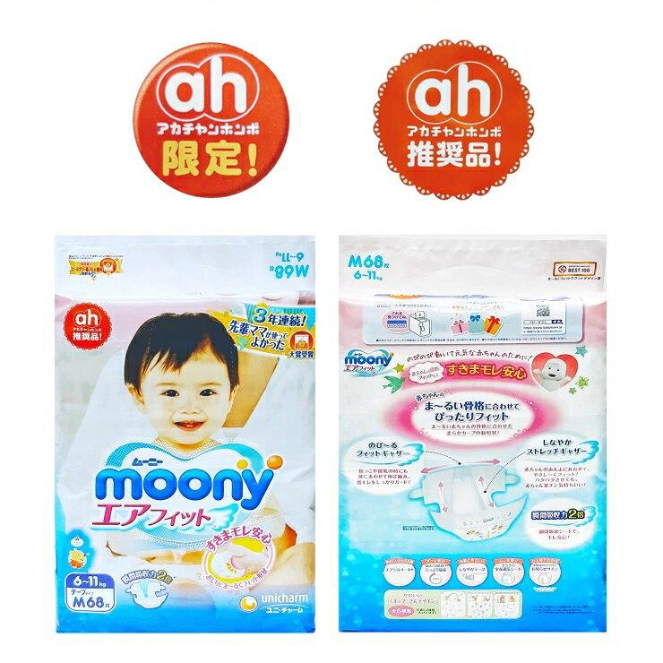 【moony】日本境內 頂級彩盒版 黏貼式紙尿布(2包 / 箱) 6