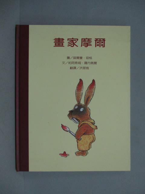 ~書寶 書T4/少年童書_XAT~畫家摩爾_約阿希姆‧羅內佩爾 洪翠娥  譯