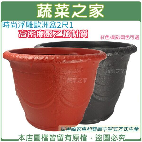 【蔬菜之家005-F01】時尚浮雕歐洲盆2尺1(紅色鐵砂兩色可選)高密度聚乙烯材質.採用國家專利雙層中空式方式生產