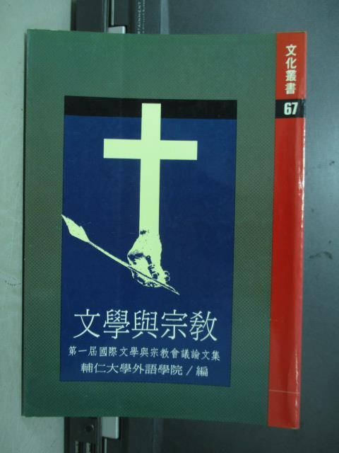 【書寶二手書T8/宗教_NDG】文學與宗教_輔仁大學外語學院