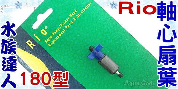 【水族達人】台灣製造Rio《沉水馬達專用軸心扇葉.180型》