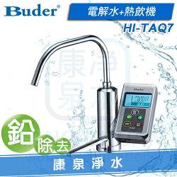 ◤免費安裝◢ Buder 普德櫥下型電解水機 HI-TAQ7H/TA-Q7 (電解水+熱水)雙機一體 日本原裝進口【贈原廠三道過濾組、NSF認證一年份濾心】分期0利率