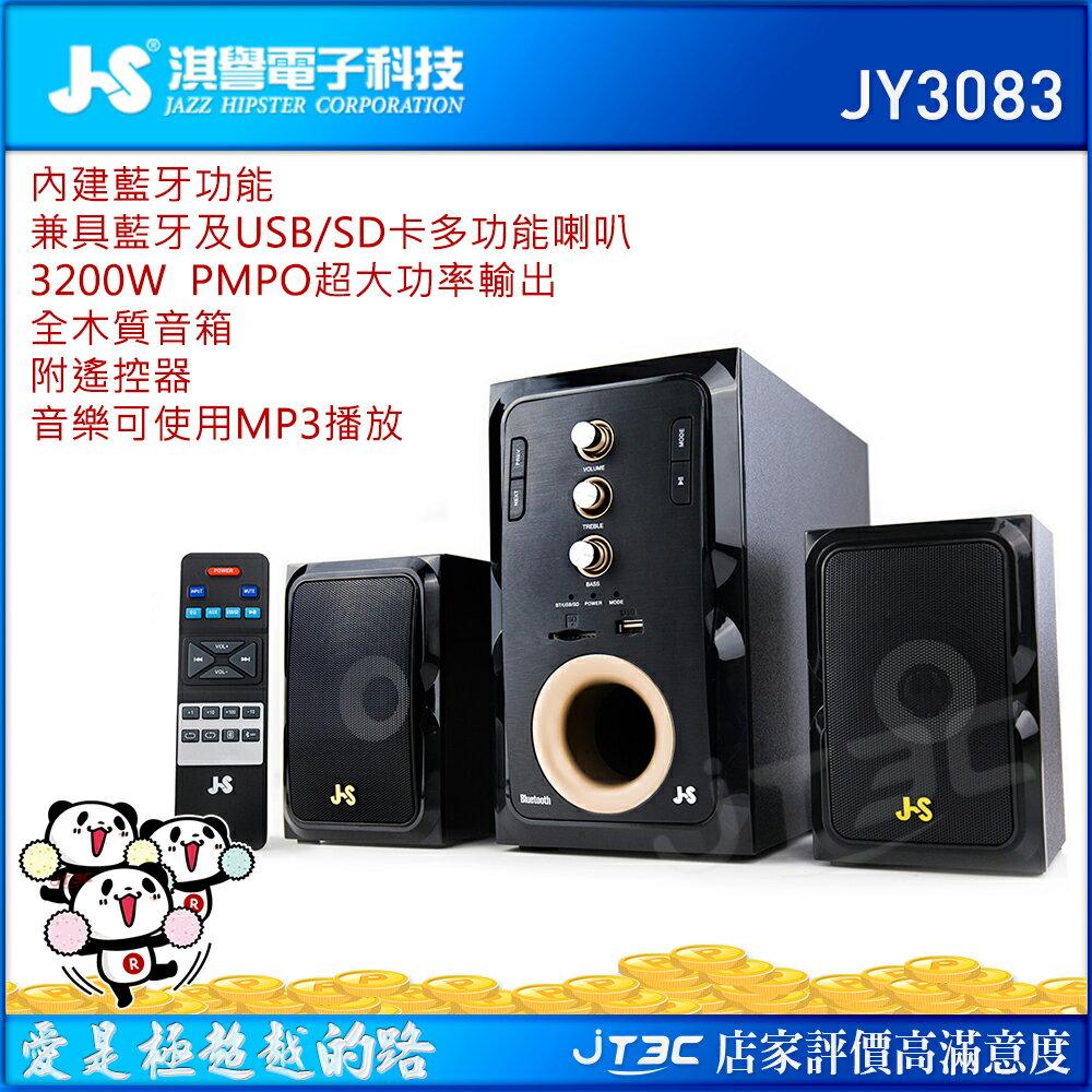 JS 淇譽 JY3083 (三件式/41W/藍牙/USB/SD/遙控器/MP3)2.1 聲道全木質多媒體喇叭