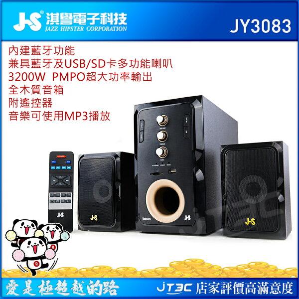 【滿3千15%回饋】JSJY3083電競小子藍牙電腦桌上喇叭※回饋最高2000點