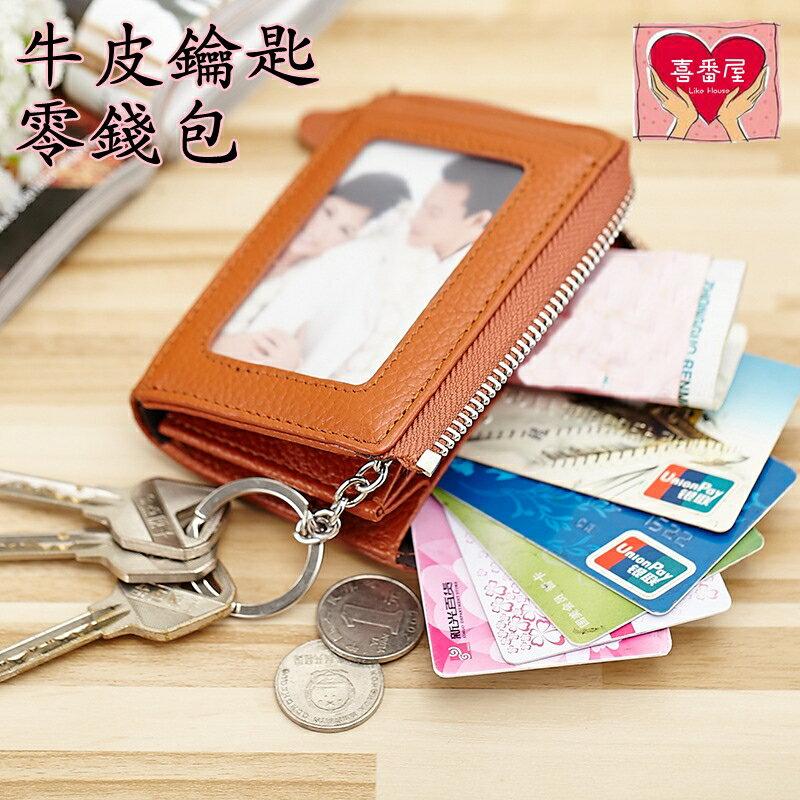 (喜番屋)日韓版真皮頭層牛皮男女通用實用拉鍊小皮夾皮包錢夾零錢包卡片包卡片夾包鑰匙包鑰匙圈男包女包禮物LH140
