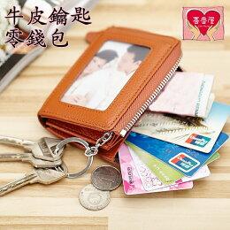 真皮 皮夾皮包 零錢包 卡片夾 鑰匙包鑰匙圈