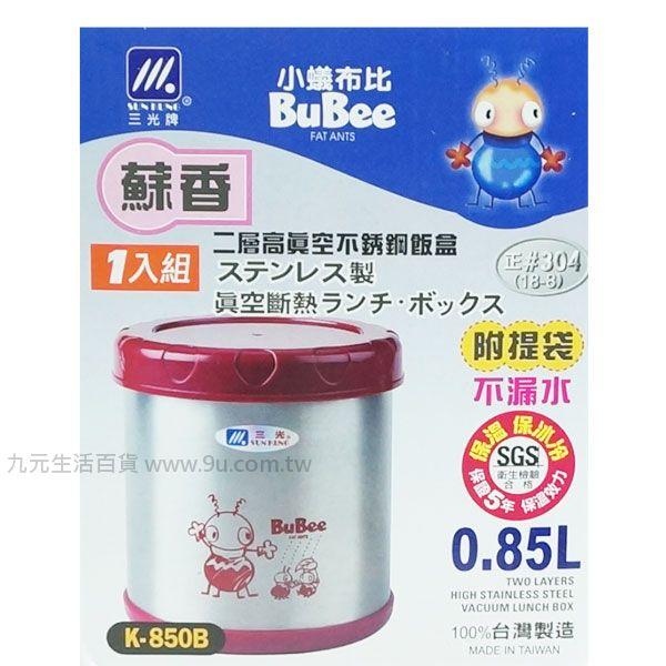 【九元生活百貨】三光牌K-850B飯盒 #304不鏽鋼 保溫便當盒 蘇香 高真空
