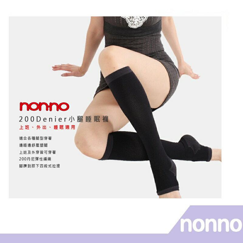 RH shop nonno儂儂 200Denier小腿睡眠襪~97911