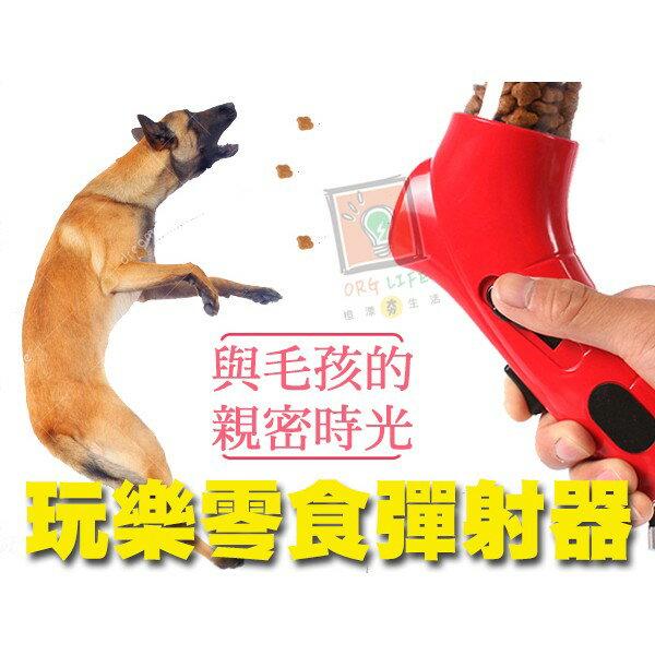 ORG《PT0019》玩樂趣~零食彈射器 寵物餵食器 自動餵食器 食物彈射器 彈射槍 寵物用品 零食食物 發射器 訓練