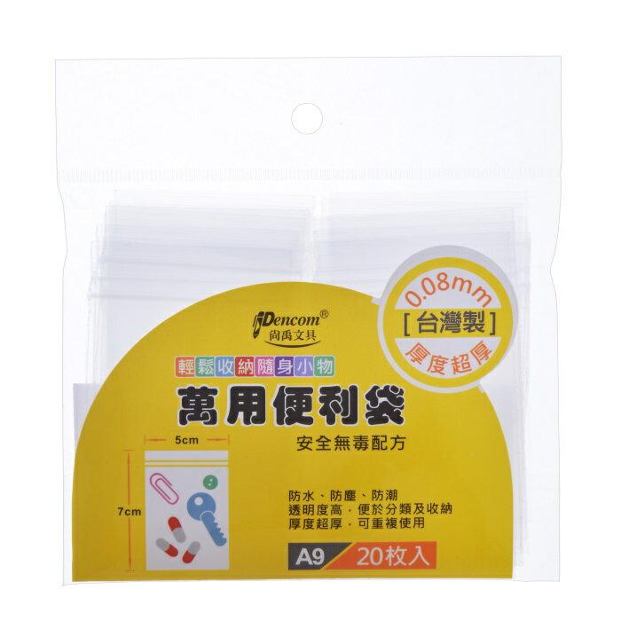 尚禹 A9 萬用便利袋 (收納袋/夾鏈袋) PE-A9 (5*7cm) (20入/包)