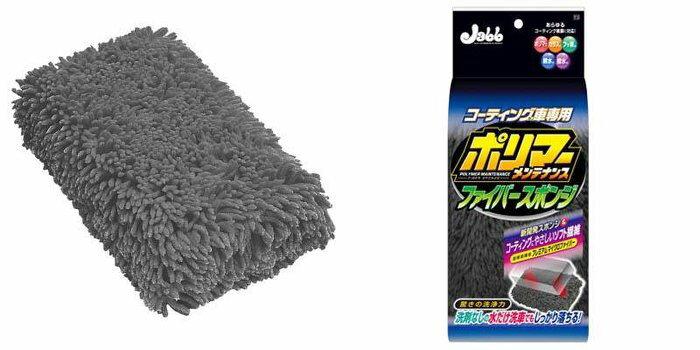 權世界~汽車用品  Prostaff Jabb 車身清洗清潔 超細纖維洗車海綿 P118
