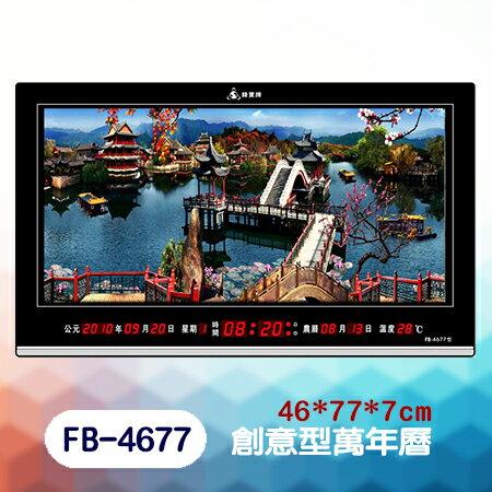 鋒寶 FB-4677型 (清明上河圖)LED 電腦萬年曆 電子日曆 鬧鐘 電子鐘