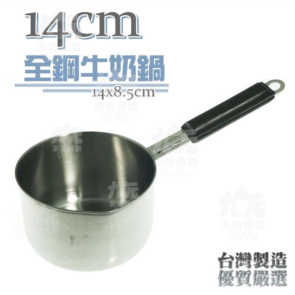 九元生活百貨:【九元生活百貨】14cm全鋼牛奶鍋單柄鍋雪平鍋深鍋單把鍋