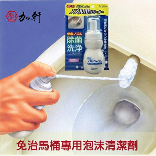 《加軒》日本免治馬桶專用泡沫清潔劑