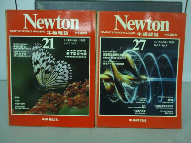 【書寶二手書T1/雜誌期刊_QOH】牛頓_21&27期間_共2本合售_墾丁國家公園