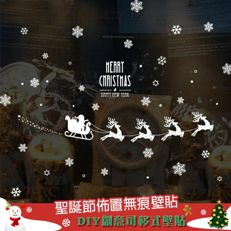 WallFree窩自在★ DIY無痕創意牆貼/壁貼 聖誕節壁貼 聖誕節裝飾 聖誕節 Christmas 聖誕老人 耶誕 SK6028 麋鹿雪花45X60