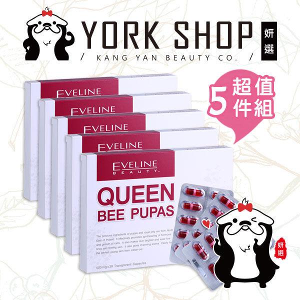 【姍伶】『超值五入組』EVELINE BEAUTY 女皇蜂子減齡膠囊(30粒/盒) x 5盒