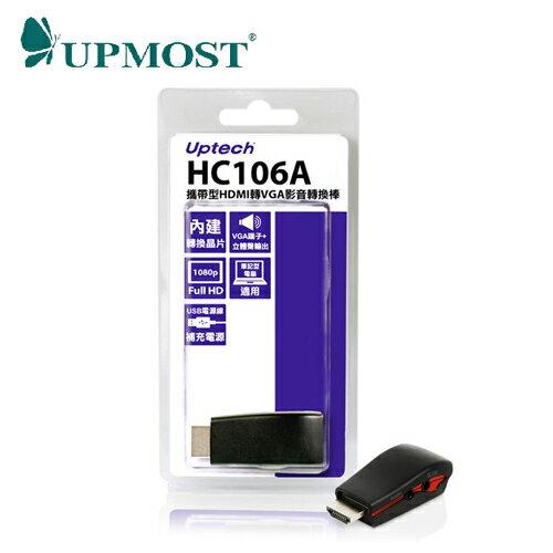 <br/><br/>  登昌恆 HC106A 攜帶型HDMI轉VGA影音轉換【三井3C】<br/><br/>