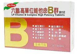 安博氏 六鵬 高單位維他命B群膜衣錠(30錠/盒) 全素可食