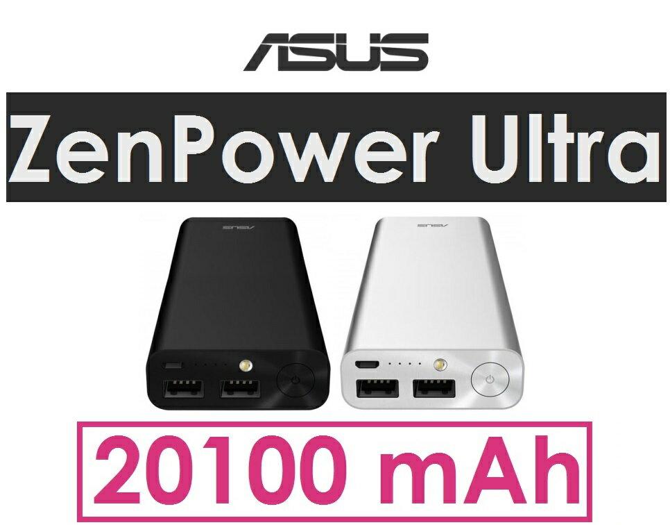 【原廠盒裝】華碩 ASUS ZenPower Ultra(20100mAh)行動電源 移動電源●快充
