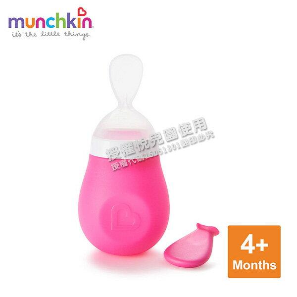 美國munchkin擠壓式餵食湯匙-粉【悅兒園婦幼生活館】