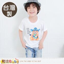 童裝 台灣製插畫純棉短袖T恤 魔法Baby~k50396