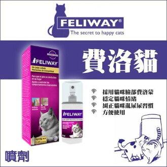 +貓狗樂園+ FELIWAY費洛貓【噴劑。鎮定情緒】$760