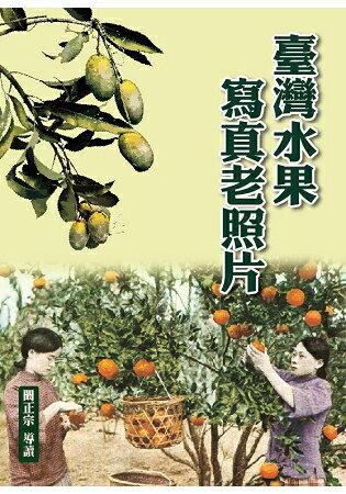 臺灣水果寫真老照片(精裝) | 拾書所