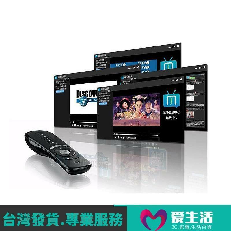 【保固一年 購買最安心】全新2.4G 無線滑鼠 空中滑鼠 空中飛鼠 小米盒子 彩虹飛鼠 遙控器 追劇神器 安博盒子