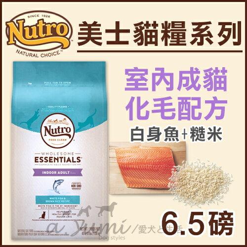 《Nutro美士》室內成貓化毛配方(白身魚+糙米)-6.5LB  /  貓飼料 0