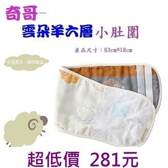 *美馨兒*奇哥- 雲朵羊六層紗小肚圍 281元