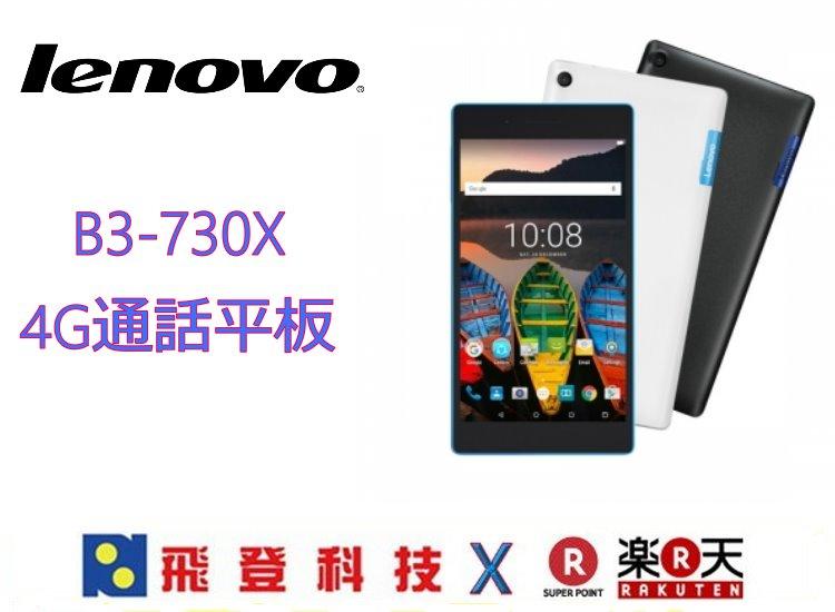 【史上最便宜通話平板】Lenovo Tab3 730x 4G LTE可通話 平板電腦