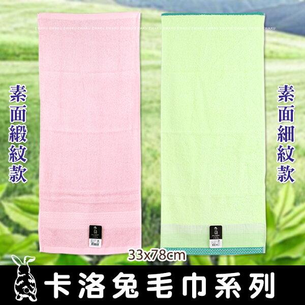 卡洛兔毛巾純棉緞紋細紋素面台灣製CALORABBIT