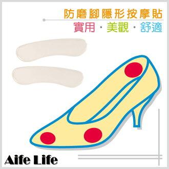 【aife life】防磨腳隱形按摩貼/腳後跟貼/足下護跟/足跟貼/後腳跟貼/透明腳跟貼