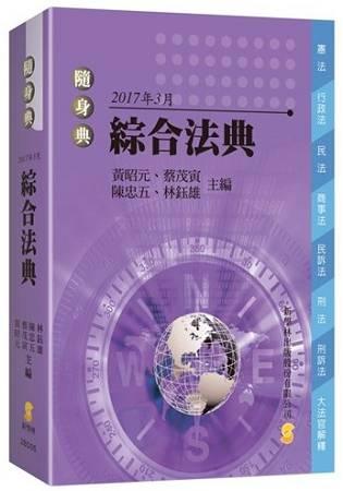 新學林隨身典—綜合法典(20版)