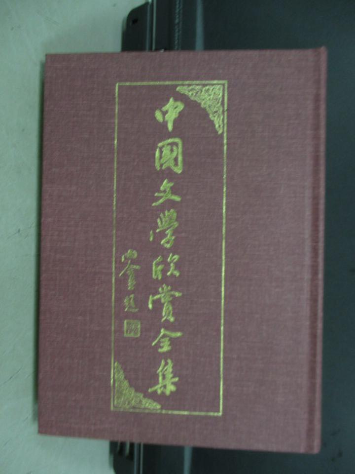 ~書寶 書T5/文學_IRI~中國文學欣賞全集6_姜濤_ 478