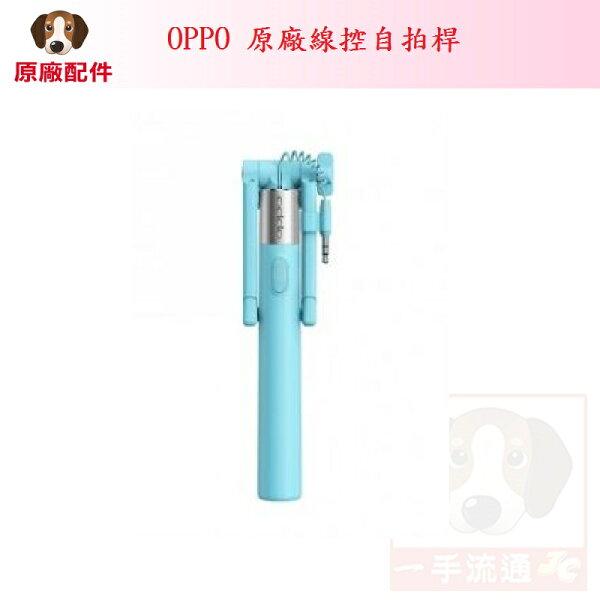 OPPO原廠線控自拍桿自拍棒原廠配件