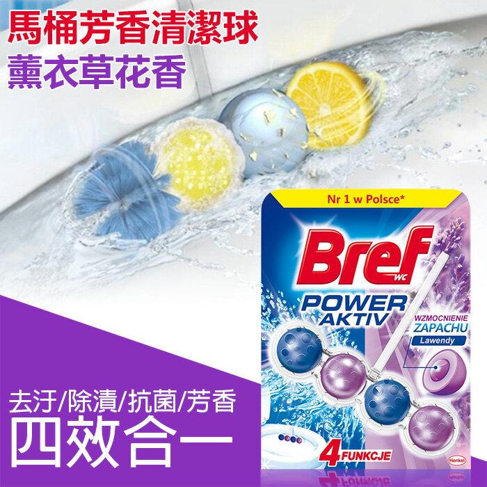 ~Bref~歐洲  馬桶 強力清潔球  芳香球 50g 紫色~薰衣草花香