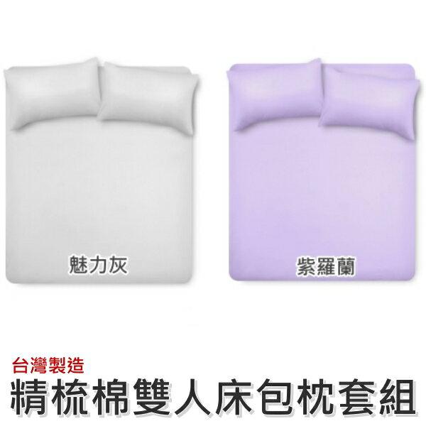 5尺雙人床包枕頭套組【100%精梳棉素色系列】純棉台灣製造MIT 透氣舒適 親膚柔軟 內含枕頭套~華隆寢飾