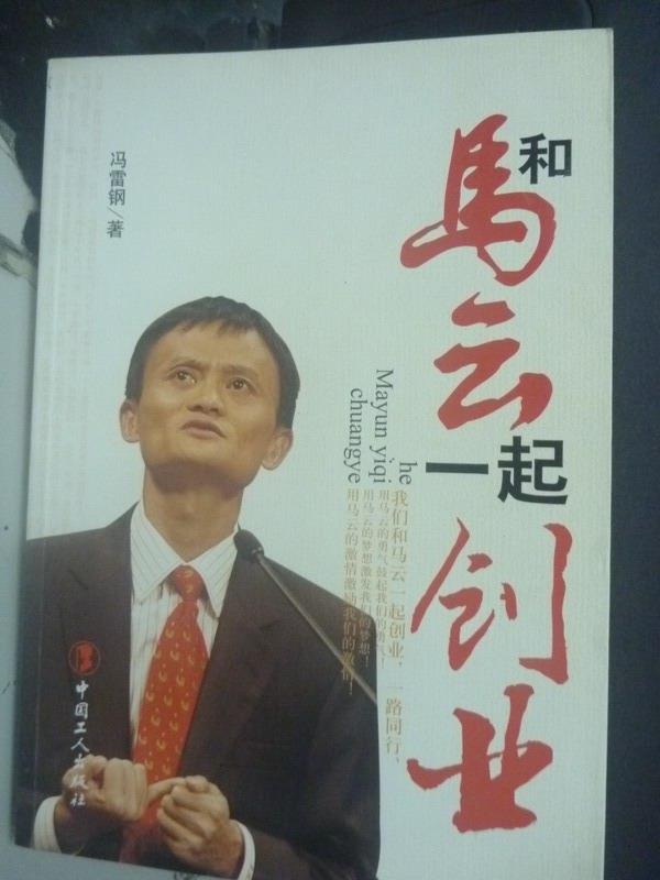 【書寶二手書T4/財經企管_ZIF】和馬雲一起創業_馮雷鋼_簡體書