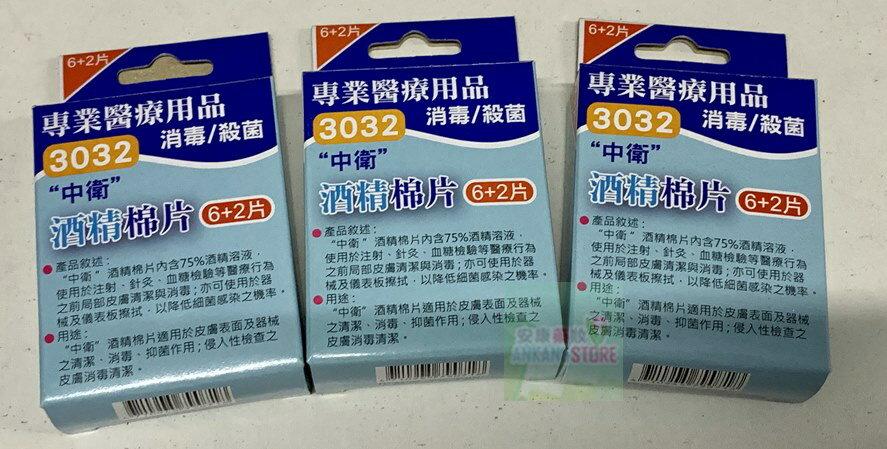 現貨 中衛酒精棉片 6+2片(盒)【APP領券9折】→優惠券代碼 08CP2000B