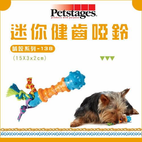 貓狗樂園 Petstages~Chewing~啃咬系列138~迷你健齒啞鈴~160元