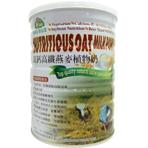 有機廚坊-加拿大高鈣燕麥植物奶25公克*32包∕盒*12盒/箱