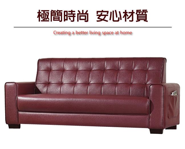 【綠家居】羅提斯 時尚紅皮革三人座沙發