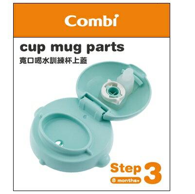 【安琪兒】日本【Combi 康貝】寬口喝水訓練杯上蓋T(8個月以上)