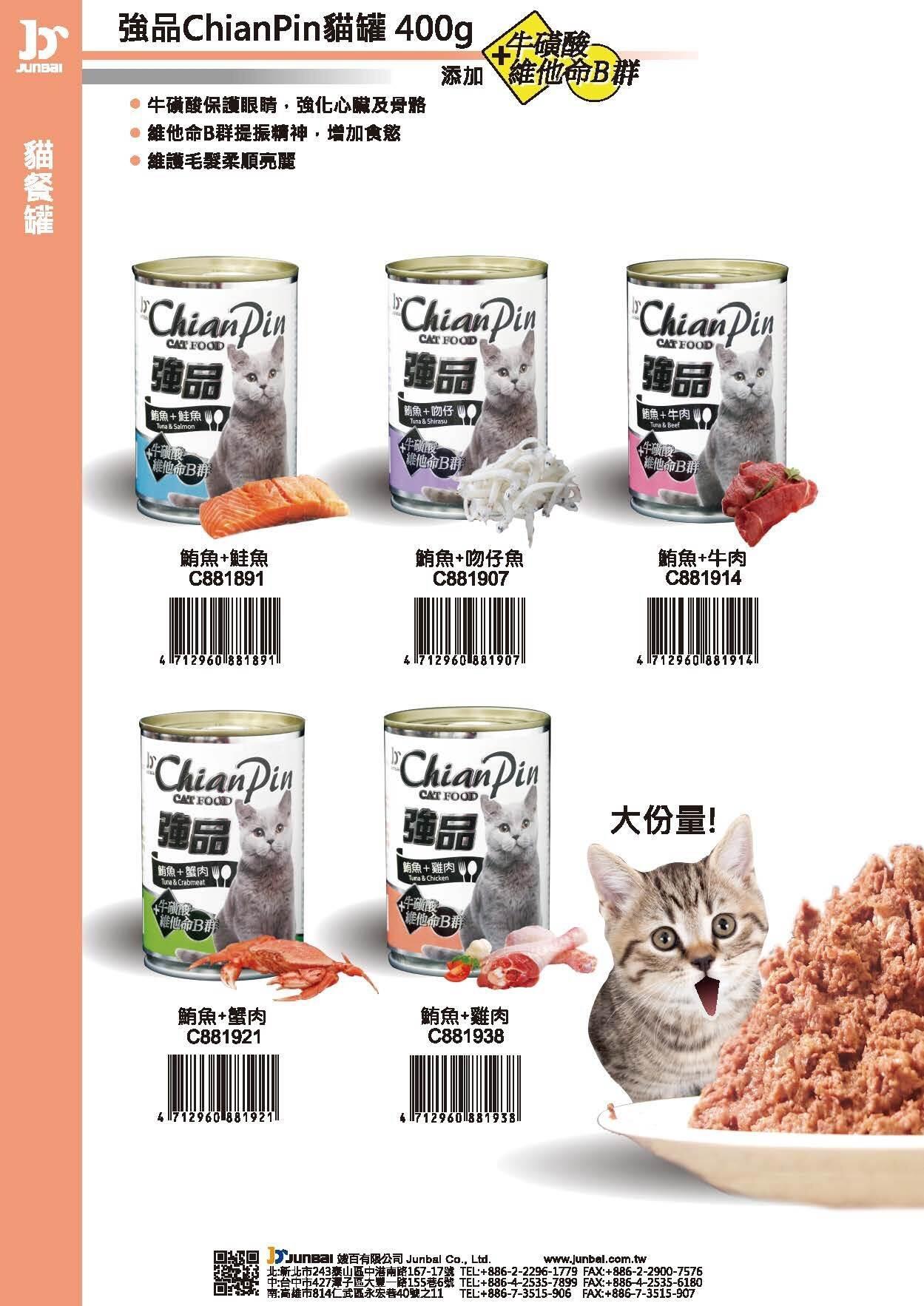 Chian Pin 強品 大貓罐 400G 單罐