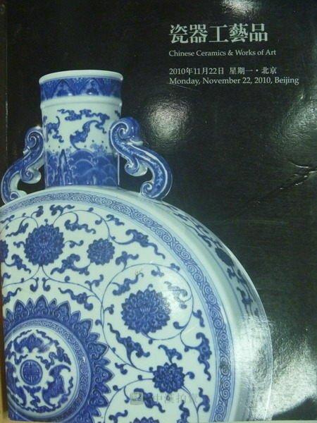 ~書寶 書T3/收藏_YJU~中漢拍賣_2010秋_瓷器工藝品