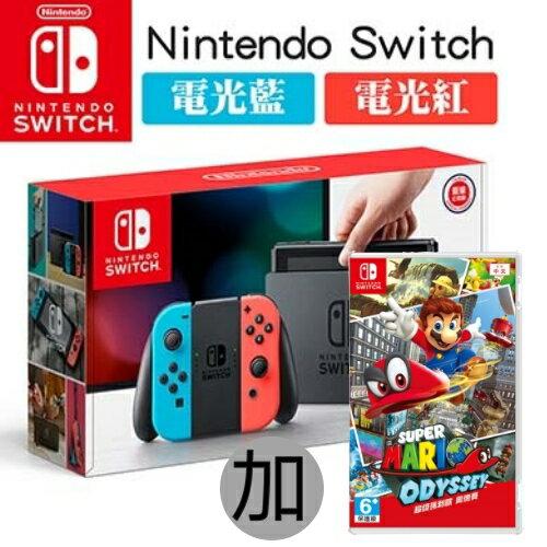 NintendoSwitch電光紅藍主機+NintendoSwitch超級瑪利歐奧德賽中文版