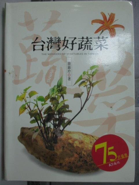 【書寶二手書T2/養生_ORP】台灣好蔬菜_原價560_簡錦玲