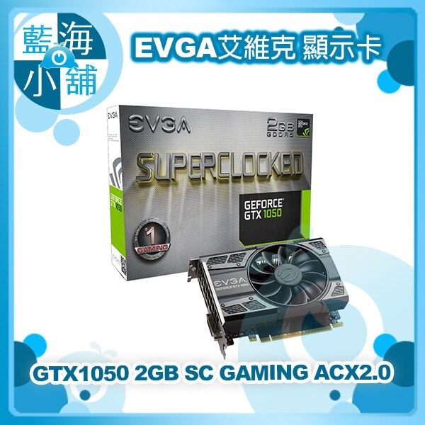 EVGA 艾維克 GTX1050 2GB SC GAMING ACX2.0 GDDR5 PCI-E 顯示卡
